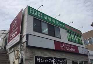 熊本県熊本市中央区神水堺整骨院神水院外観