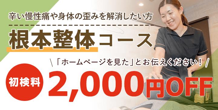 根本整体コース初検料2000円OFF