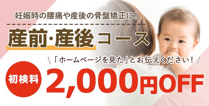 産前・産後コース初検料1000円OFF