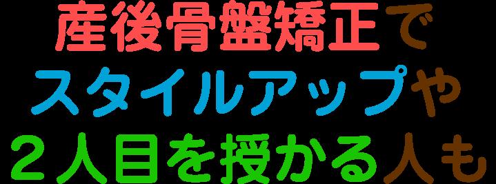 富士見市鶴瀬たいよう整骨院の産後骨盤矯正で2人目を授かる人も!