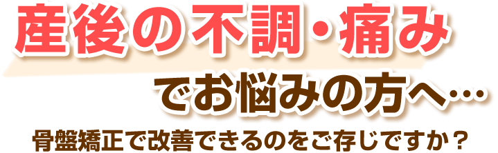 産後の不調・痛みは富士見・鶴瀬たいよう整骨院の骨盤矯正で改善できます!