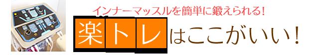 富士見・鶴瀬たいよう整骨院の楽トレはここがいい!
